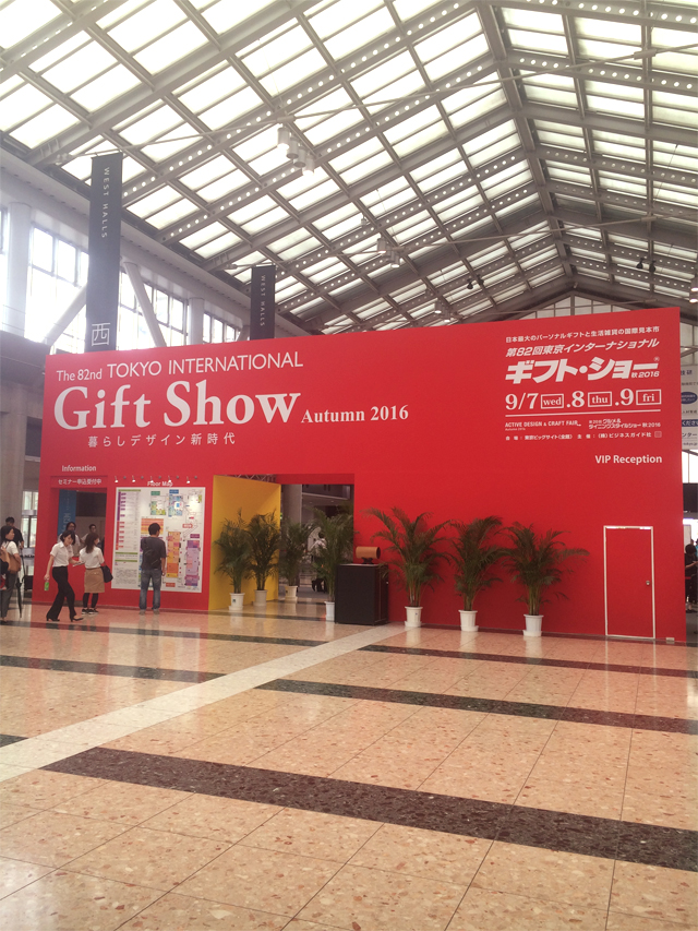 giftshow2016_1