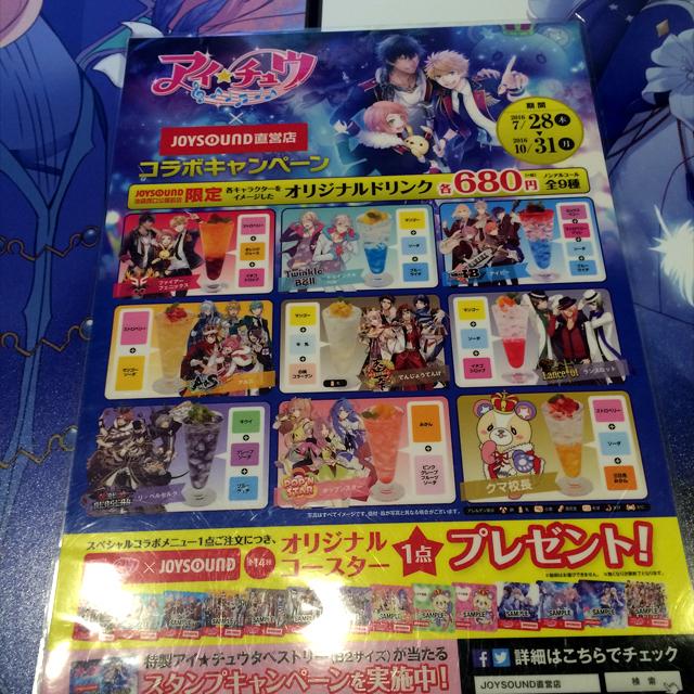 ichu-karaoke_9